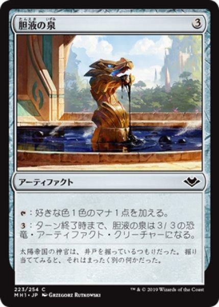 画像1: 【MH1】《胆液の泉/Fountain of Ichor》【C】 (1)