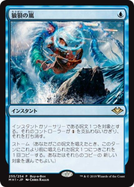 画像1: 【MTG/PR】《狼狽の嵐/Flusterstorm》 (1)