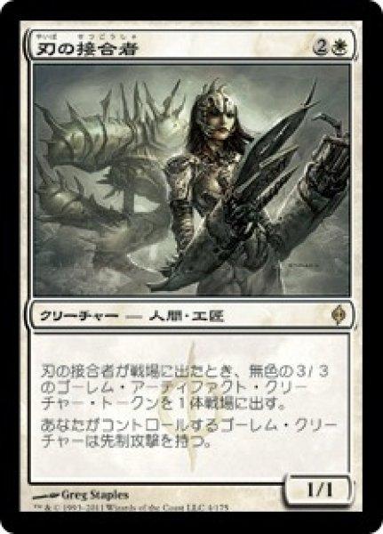 画像1: ※特価※【NPH】《刃の接合者/Blade Splicer》【R】 (1)