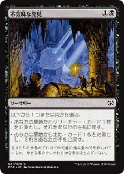 画像1: 【NVO】《不気味な発見/Grim Discovery》【C】 (1)
