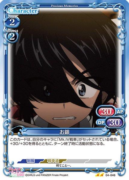 画像1: 【PM-G&P4】お銀【N】 (1)