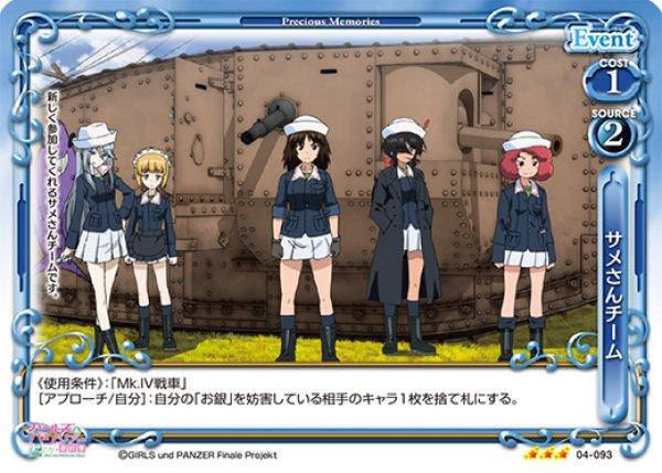 画像1: 【PM-G&P4】サメさんチーム【R】 (1)