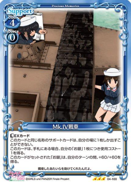 画像1: 【PM-G&P4】Mk.IV戦車【R】 (1)