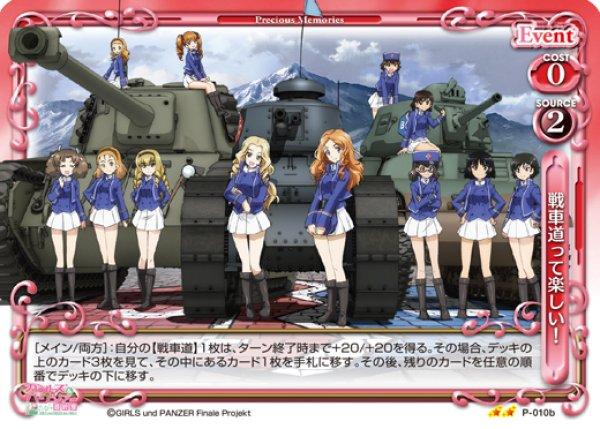 画像1: 【PM-G&P4】戦車道って楽しい!【N】(再録) (1)