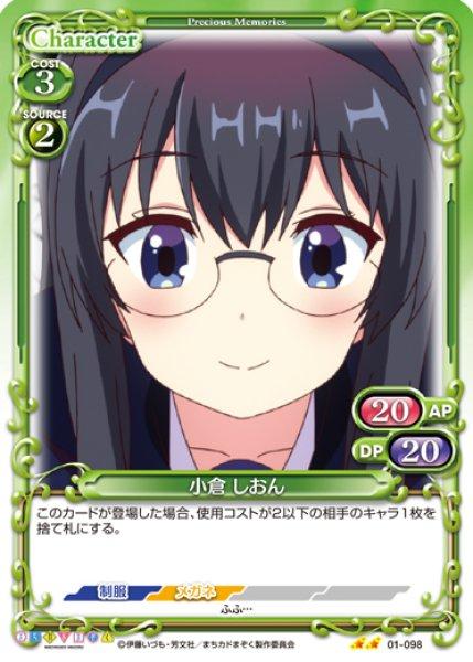 画像1: 【PM-MZK】小倉 しおん【N】 (1)
