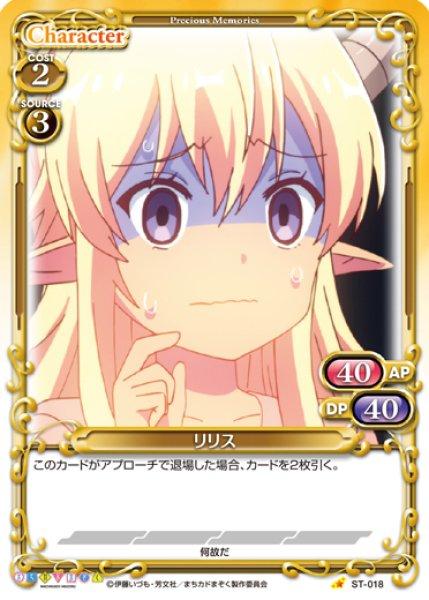 画像1: 【PM-MZK】リリス【ST】 (1)
