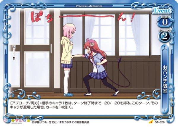 画像1: 【PM-MZK】おパンチ教室【ST】 (1)