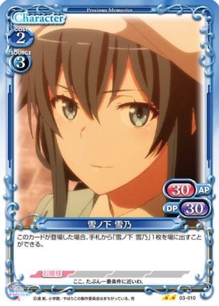 画像1: 【PM-OREG3】雪ノ下 雪乃【N】 (1)