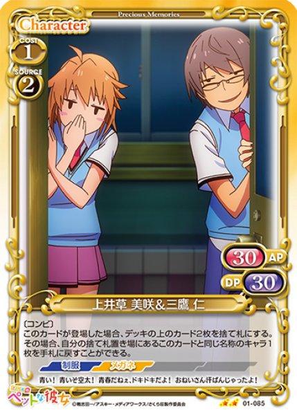画像1: 【PM-SPK】上井草 美咲&三鷹 仁【U】 (1)