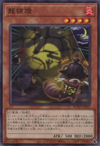 画像1: 【ROTD】《龍狸燈》【ノーマルレア】 (1)