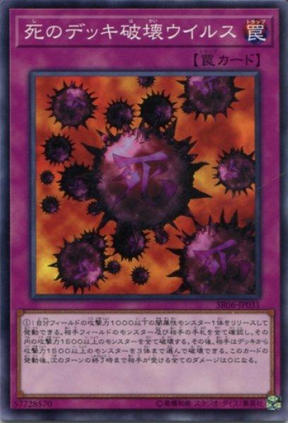 画像1: 【SR06】《死のデッキ破壊ウイルス》【ノーマル】 (1)
