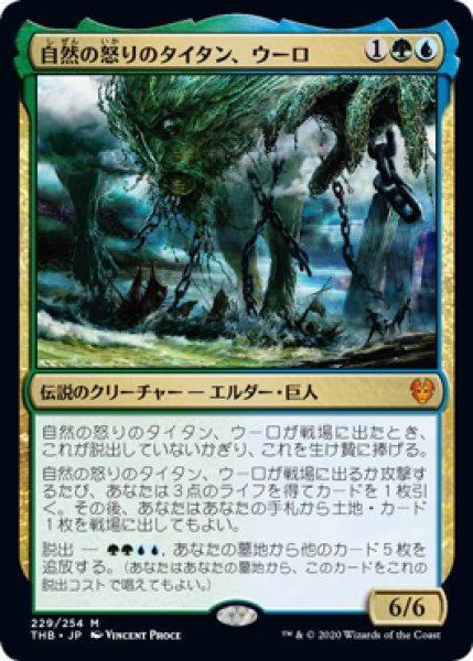 画像1: 【THB】《自然の怒りのタイタン、ウーロ/Uro, Titan of Nature's Wrath》【M】 (1)