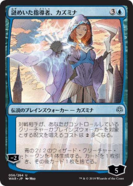 画像1: 【WAR/JA】《謎めいた指導者、カズミナ/Kasmina, Enigmatic Mentor》【U】 (1)