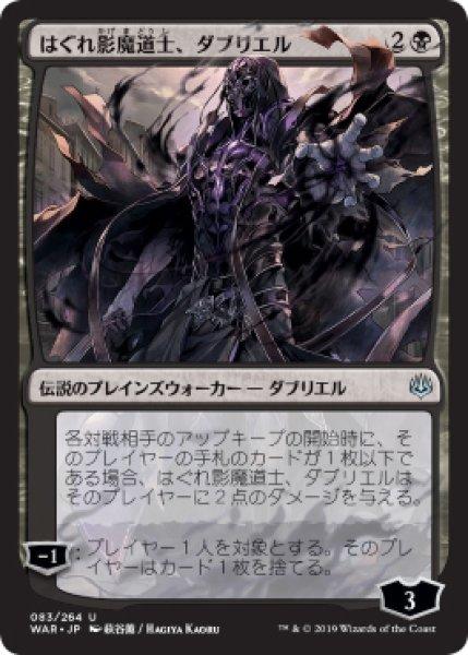 画像1: 【WAR/JA】《はぐれ影魔道士、ダブリエル/Davriel, Rogue Shadowmage》【U】 (1)