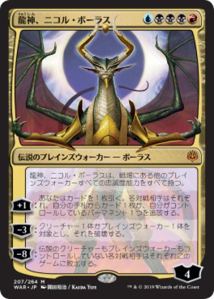 画像1: 【WAR/JA】《龍神、ニコル・ボーラス/Nicol Bolas, Dragon-God》【M】 (1)