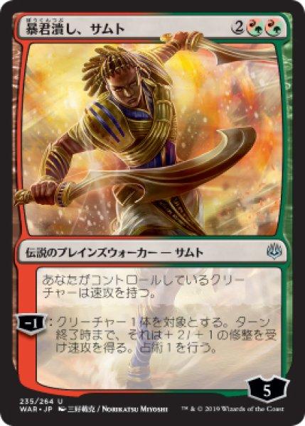 画像1: 【WAR/JA】《暴君潰し、サムト/Samut, Tyrant Smasher》【U】 (1)