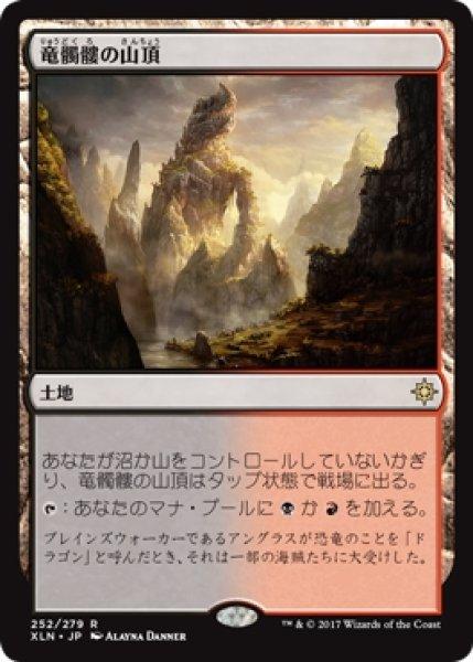 画像1: 【XLN】《竜髑髏の山頂/Dragonskull Summit》【R】 (1)