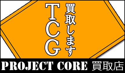 CARD SHOP [PROJECT CORE] 買取店