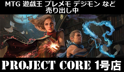 CARD SHOP [PROJECT CORE] 1号店