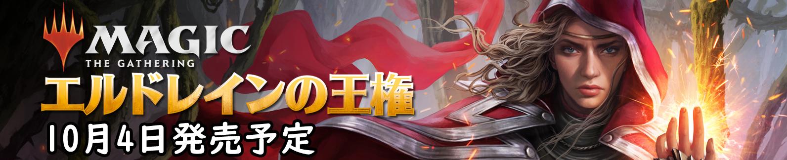 マジック:ザ・ギャザリング エルドレインの王権 ブースター 日本語版 BOX【10月4日発売】