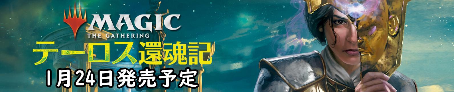 マジック:ザ・ギャザリング テーロス還魂記 ブースター 日本語版 BOX【2020年1月24日発売】