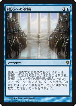 【CNS】※Foil※《権力への嘆願/Plea for Power》【R】                                        [青]