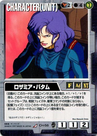 GW-EB2】ロザミア・バダム【R】 ...